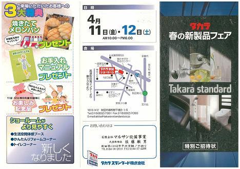タカラ春の新製品フェア-