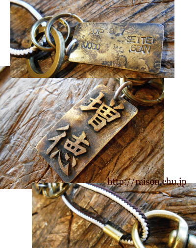 名前の漢字と組み紐の組み合わせ。