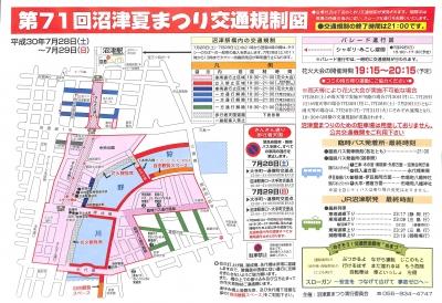 夏祭り交通規制図