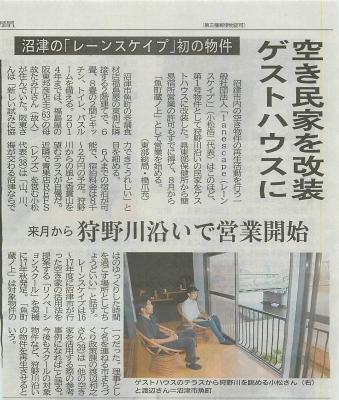 fukusimaya