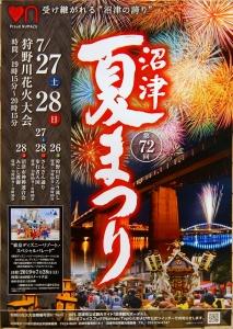 沼津夏祭りポスター