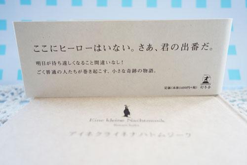 小説 アイネ クライネ ナハト ムジーク 映画『アイネクライネナハトムジーク』ネタバレ感想と解説。今泉監督だからこその平凡な人々の恋愛話が実に生き生きと爽やか