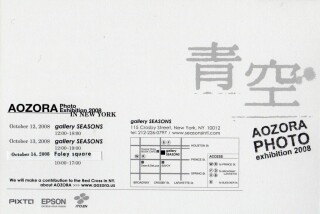 AOZORA5_DM裏_S