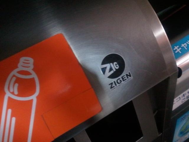ZIGEN工房本舗