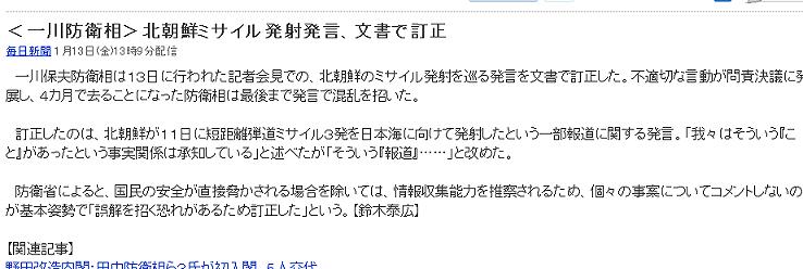 <一川防衛相>北朝鮮ミサイル発射発言、文書で訂正 (毎日新聞)   Yahoo ニュース.png