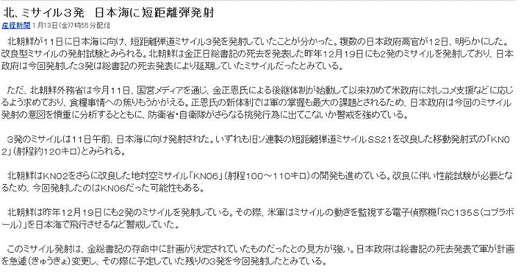 北、ミサイル3発 日本海に短距離弾発射 (産経新聞)   Yahoo ニュース.png