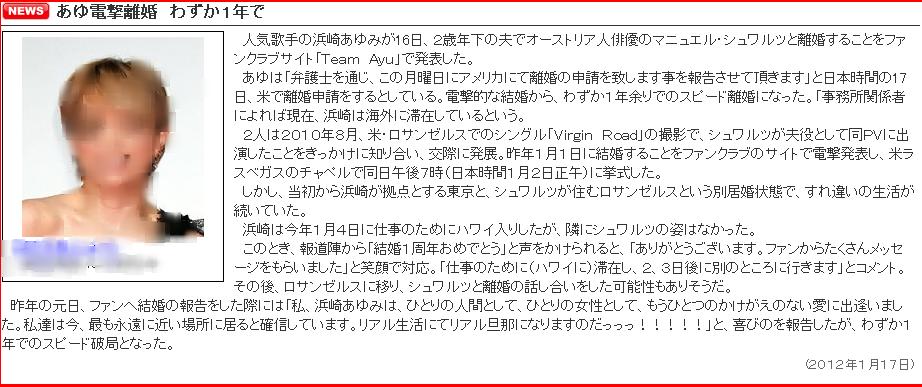 あゆ電撃離婚 わずか1年で 主要ニュース速報 デイリースポーツonline.png