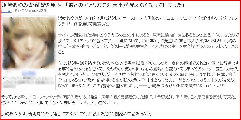 浜崎あゆみが離婚を発・。「彼とのアメリカでの未来が見えなくなってしまった」 (BARKS)   Yahoo ニュース.png
