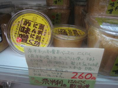 にんにく酢味噌
