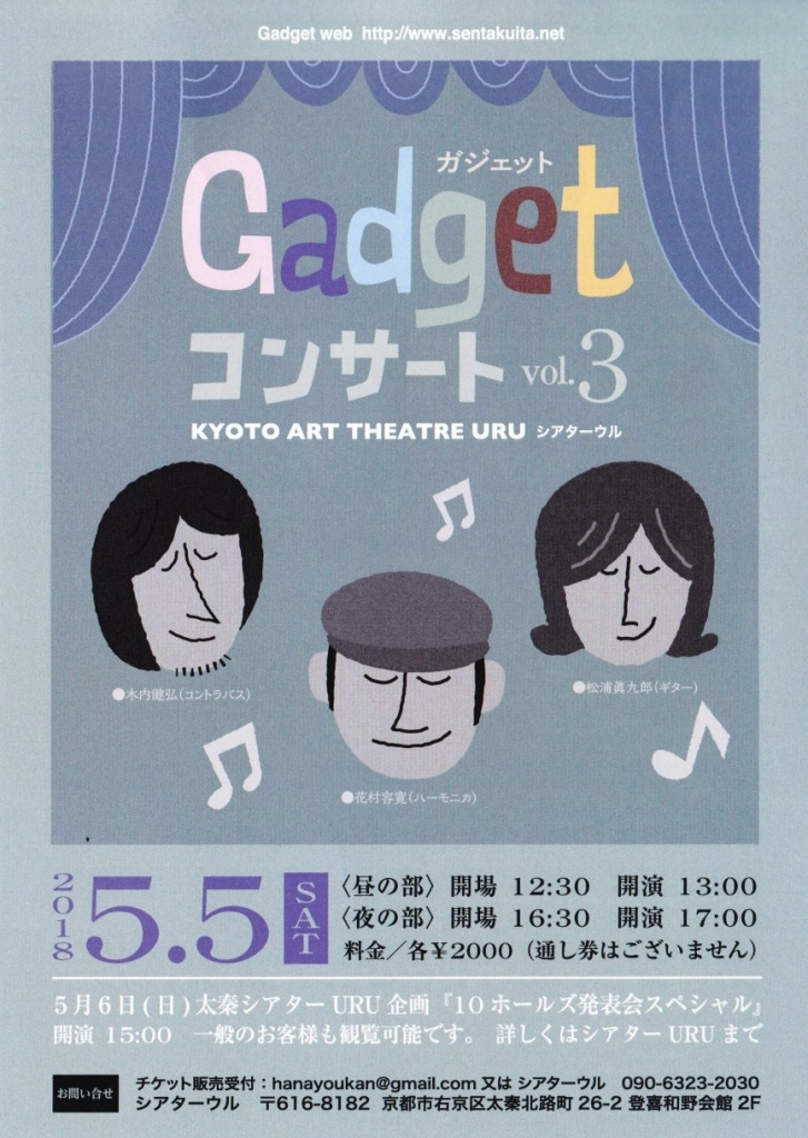 gadget theatre uru