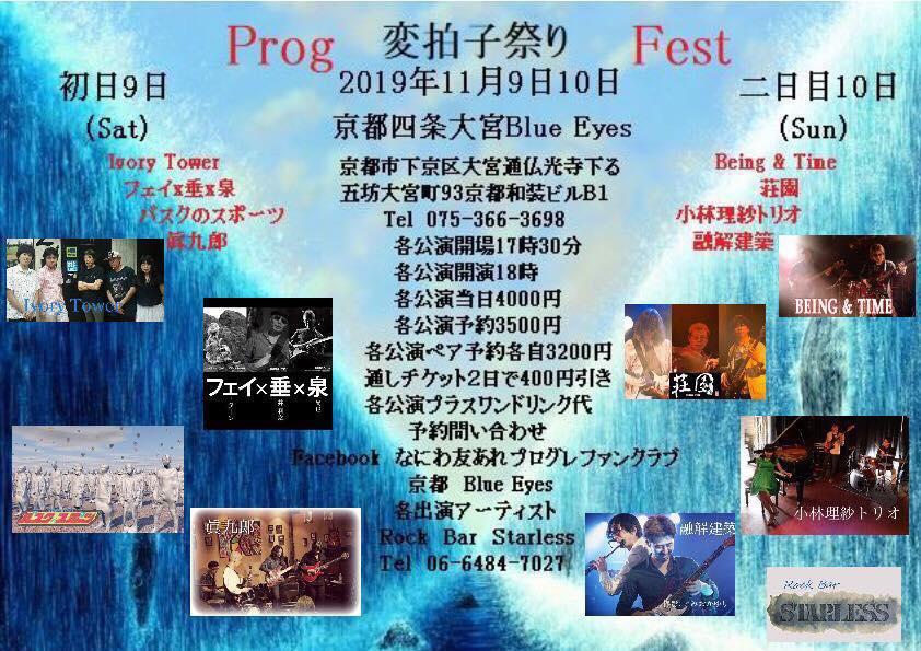 ProgFest 20191109