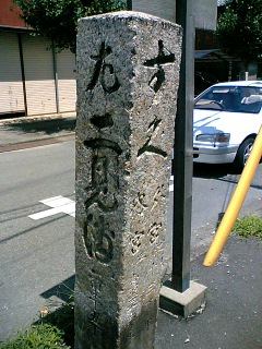 伊勢街道・道標
