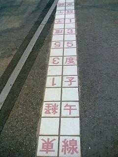 人丸前駅の子午線