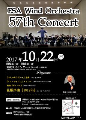 吹奏楽 コンサート