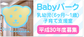 Babyパーク 乳幼児(6ヶ月〜1歳)子育て支援室 平成30年度募集