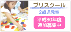 葛飾若草幼稚園「プリスクール」(2歳児教室)平成30年度追加募集中