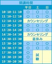 伊勢原の時間割表