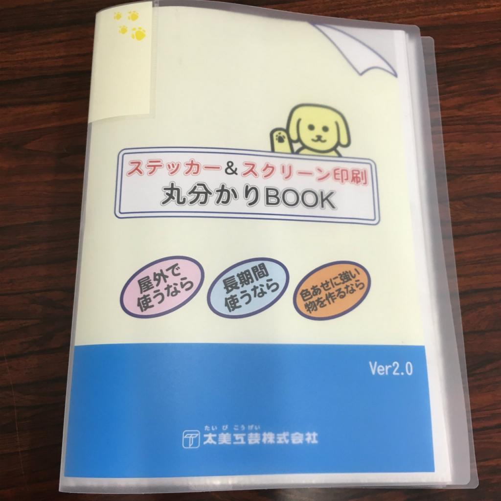 「ステッカー&スクリーン印刷 丸分かりBOOK」 太美工芸株式会社
