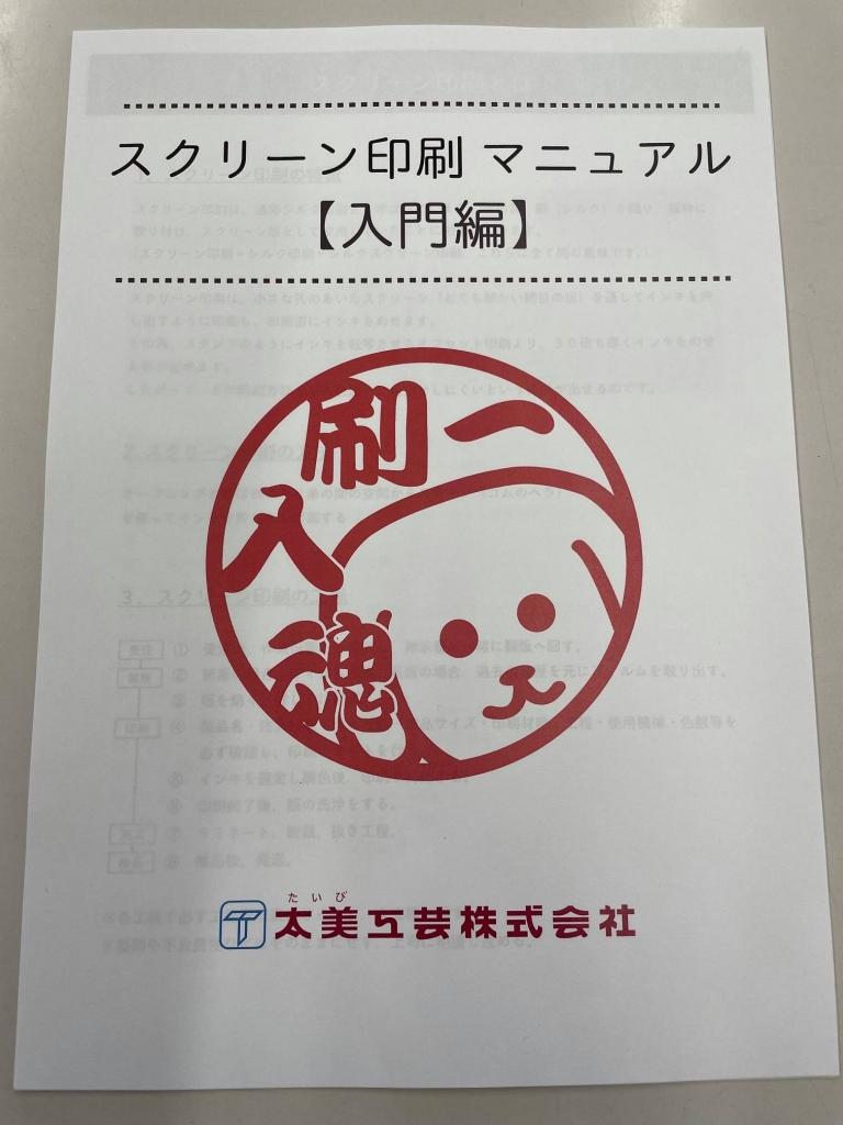 スクリーン印刷マニュアル_太美工芸