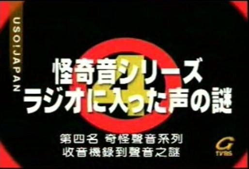 USOジャパン ラジオに入った謎の声