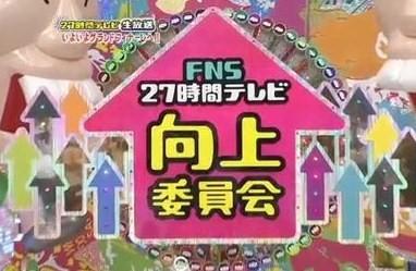 2008-FNS27時間テレビ - フィナーレ