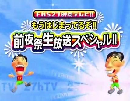 2008-FNS27時間テレビ - 前夜祭SP