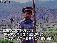 アフガンで誘拐の伊藤さん、遺体で発見