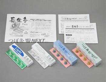 [キャンペーン]長生灸・つぼ灸NEO NEXT試供品プレゼント セット内容