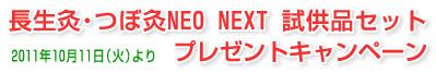 [キャンペーン]長生灸・つぼ灸NEO NEXT試供品プレゼント タイトル