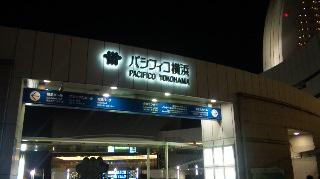 パシフィコ横浜。