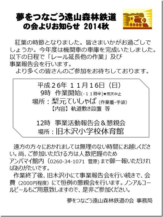 rin_tayori2014_10