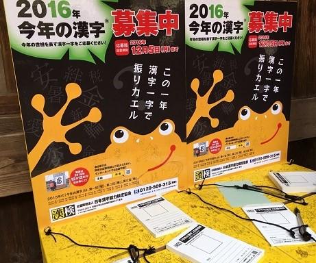 今年の漢字、大募集!