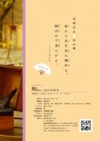 2010秋裏表紙