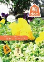 駒doc.2011春表紙