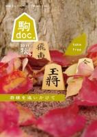2011秋表紙