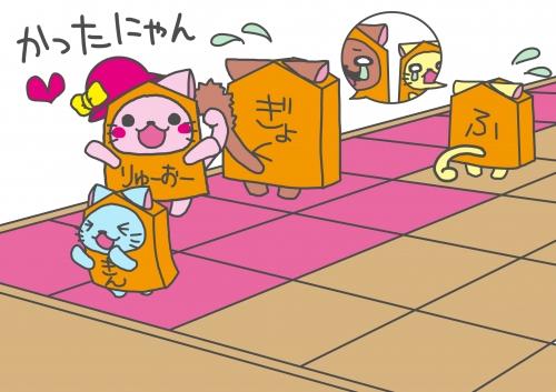 2013nyannte_kaitou2.jpg