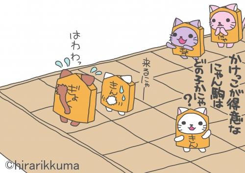 3-1【2012新年特大号】にゃん手出題図.jpg