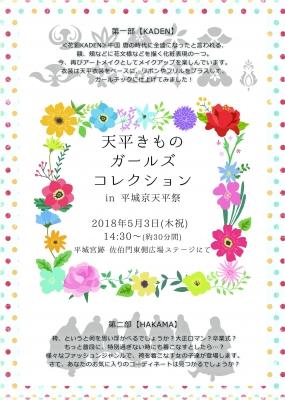 天平きものガールズコレクション2018表.jpg