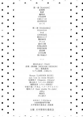 天平きものガールズコレクション2018裏.jpg