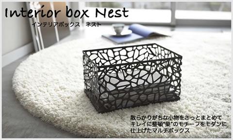 インテリアボックス