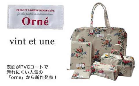 HEMINGS Orne vint et une 新作バッグ
