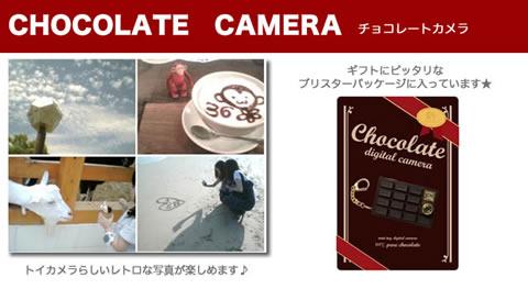 チョコレートカメラ
