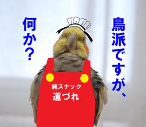 明美ちゃん