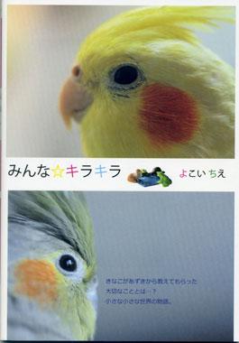 みんな☆キラキラ.jpg