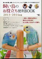 飼い鳥のお役立ち便利BOOK.jpg