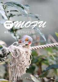 MOFU冬号.jpg