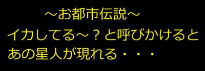 お都市伝説.jpg