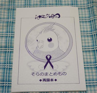 そらのまとめもの表紙.jpg