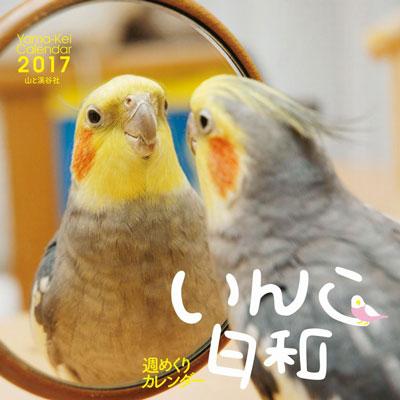 いんこ日和.jpg