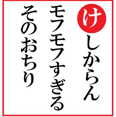 かるた(け).jpg